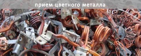 Пункт приема цветного металла теплообменник теплообменник, конденсатор